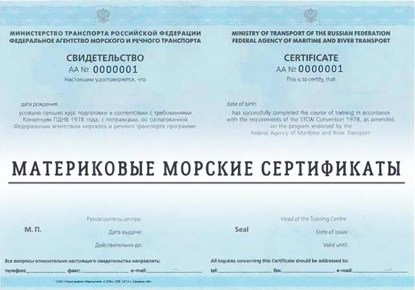 материковые морские сертификаты УТЦ Аврал