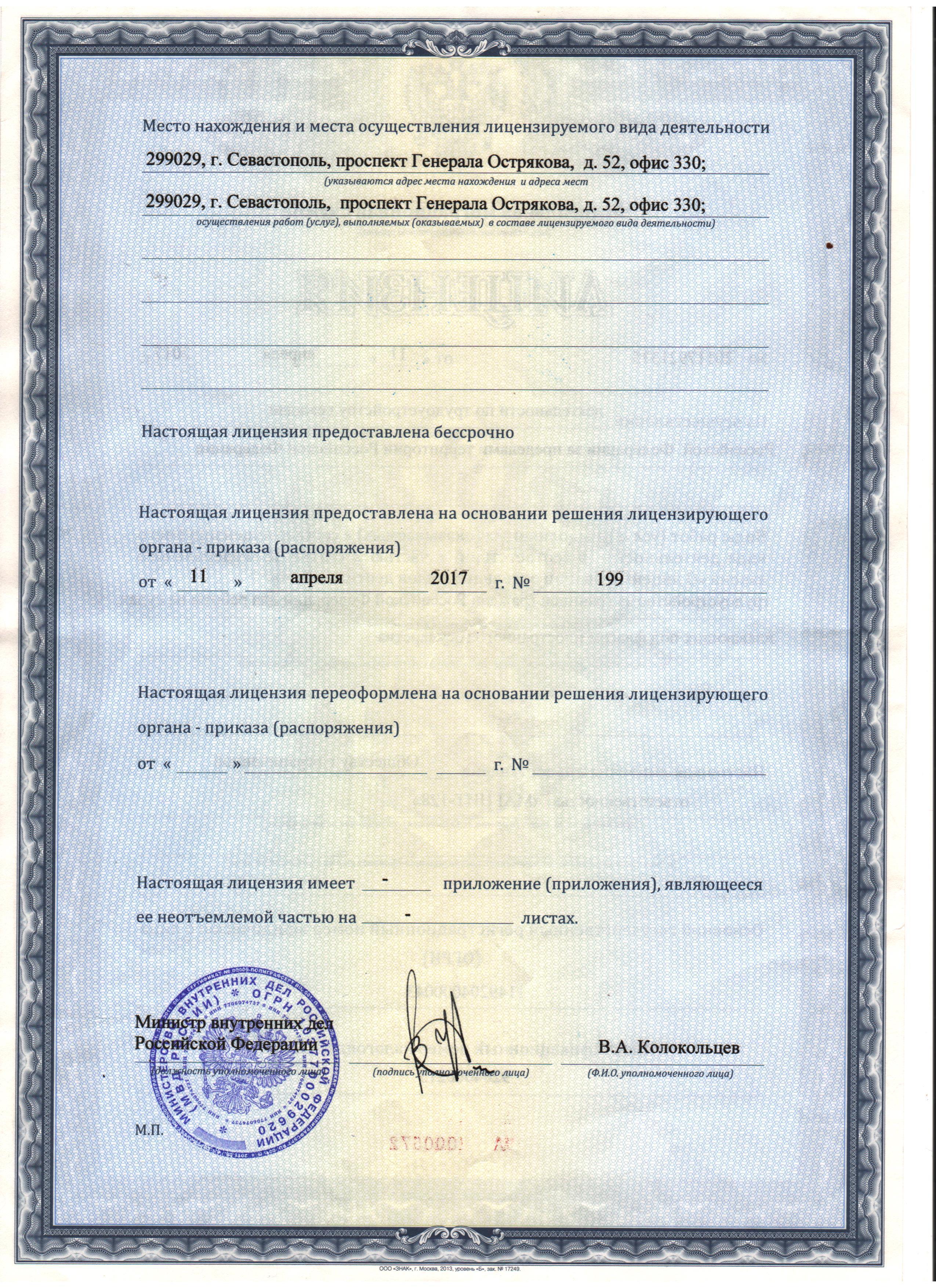 лицензия Магнит 128