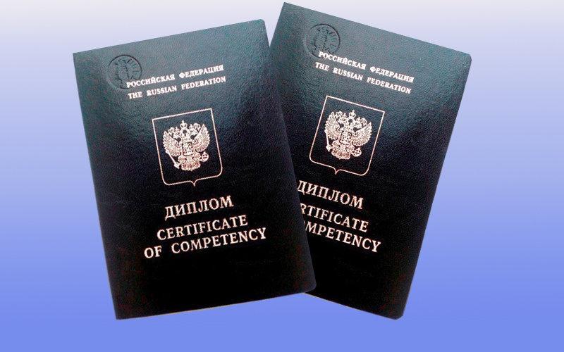 Морской диплом в Севастополе и Крыму