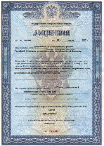 license_012